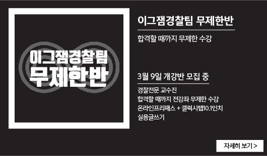 무제한합격보장반3/9개강